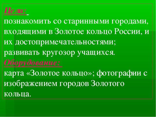 Цели: познакомить со старинными городами, входящими в Золотое кольцо России,...