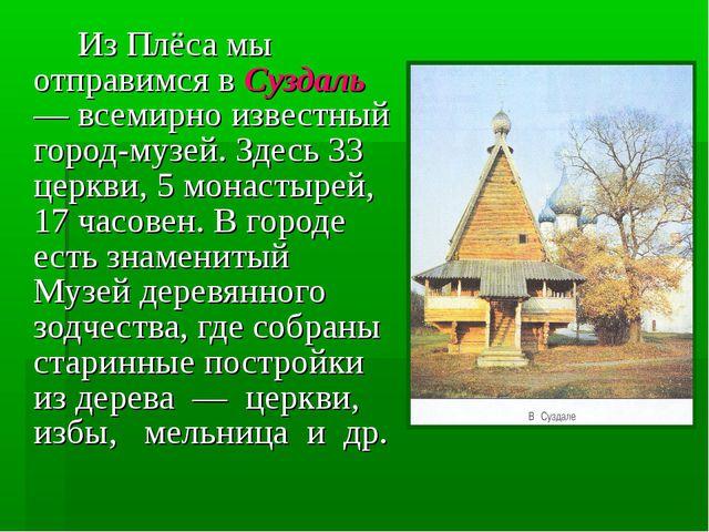 Из Плёса мы отправимся в Суздаль — всемирно известный город-музей. Здесь 33...