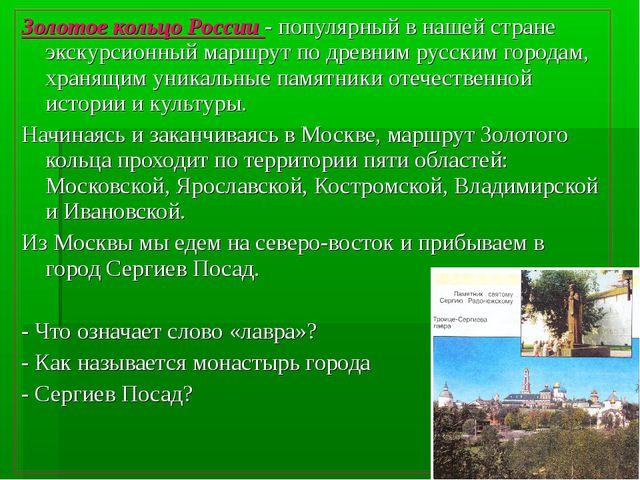 Золотое кольцо России - популярный в нашей стране экскурсионный маршрут по др...