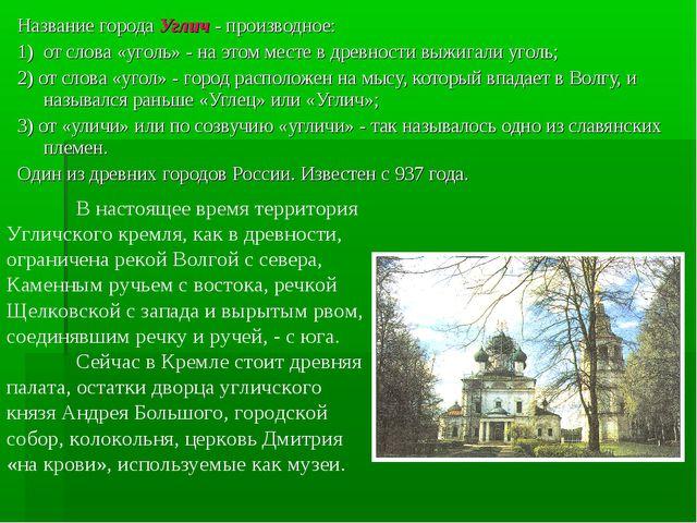 Название города Углич - производное: 1) от слова «уголь» - на этом месте в др...