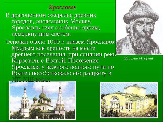 Ярославль В драгоценном ожерелье древних городов, опоясавших Москву, Ярославл...