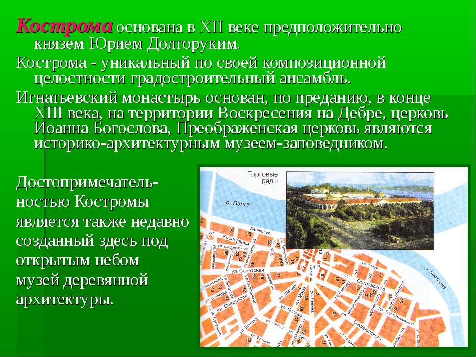 Кострома основана в XII веке предположительно князем Юрием Долгоруким. Костро...