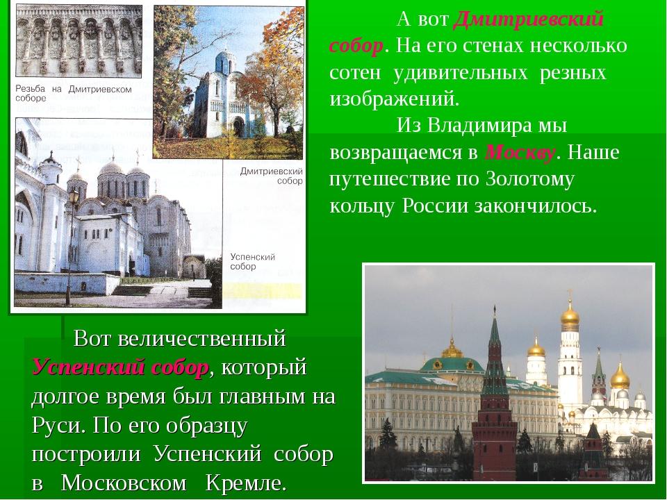 Вот величественный Успенский собор, который долгое время был главным на Рус...