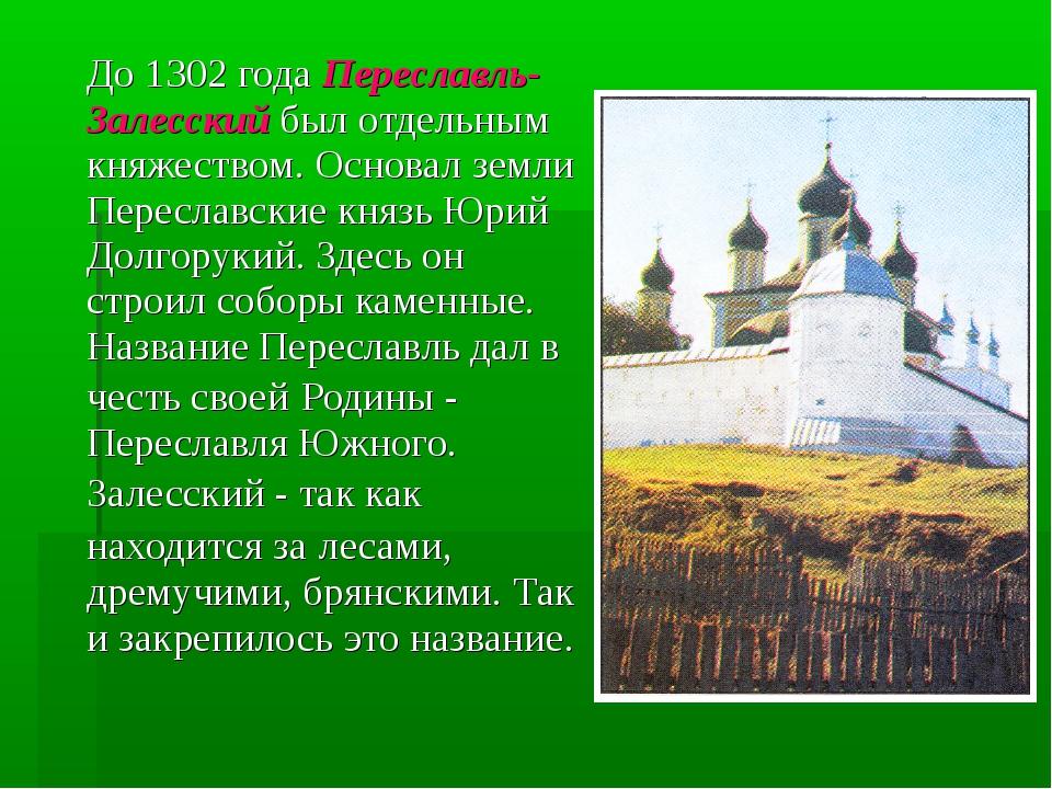 До 1302 года Переславль-Залесский был отдельным княжеством. Основал земли П...