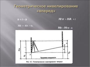 HB = HA + h. h = i – b НГИ = НА + i НB = НГИ – b