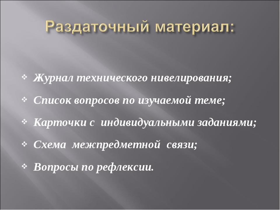 Журнал технического нивелирования; Список вопросов по изучаемой теме; Карточ...
