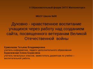 IIОбразовательный форум ЗАТО Железногорск Духовно - нравственное воспитание