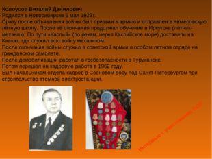 Интервью с участниками ВОВ Колоусов Виталий Данилович Родился в Новосибирске