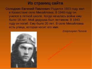 Из страниц сайта Солодкин Евгений ПавловичРодился 1923 году жил в Казахстане