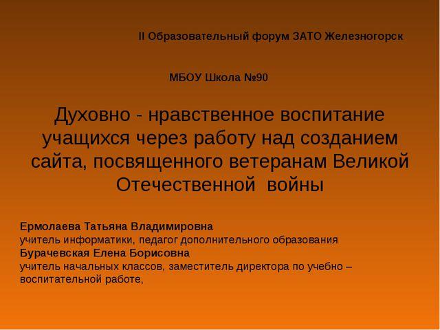 IIОбразовательный форум ЗАТО Железногорск Духовно - нравственное воспитание...
