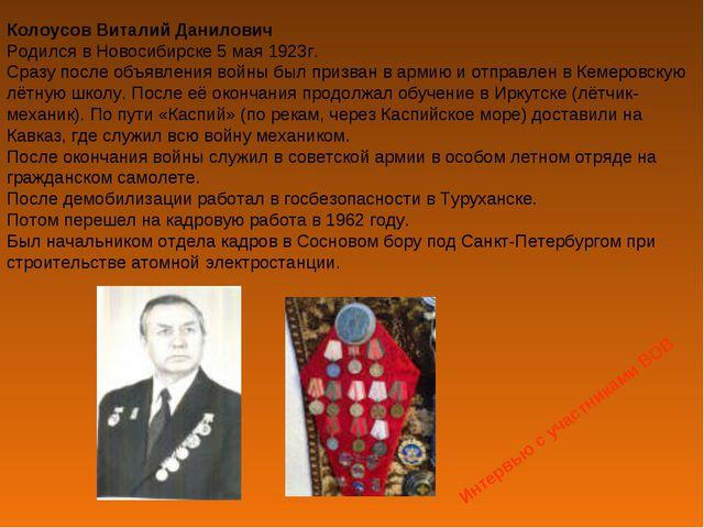 Интервью с участниками ВОВ Колоусов Виталий Данилович Родился в Новосибирске...