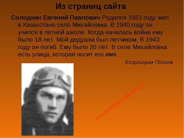 Из страниц сайта Солодкин Евгений ПавловичРодился 1923 году жил в Казахстане...