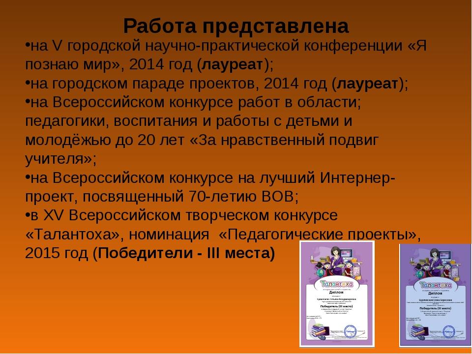 Работа представлена на V городской научно-практической конференции «Я познаю...