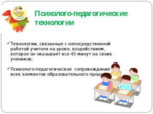 Психолого-педагогические технологии Технологии, связанные с непосредственной