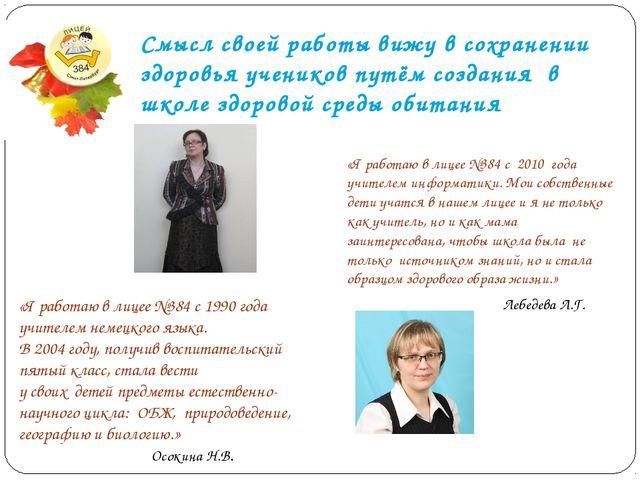 «Я работаю в лицее №384 с 1990 года учителем немецкого языка. В 2004 году, по...