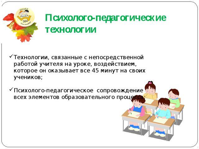 Психолого-педагогические технологии Технологии, связанные с непосредственной...
