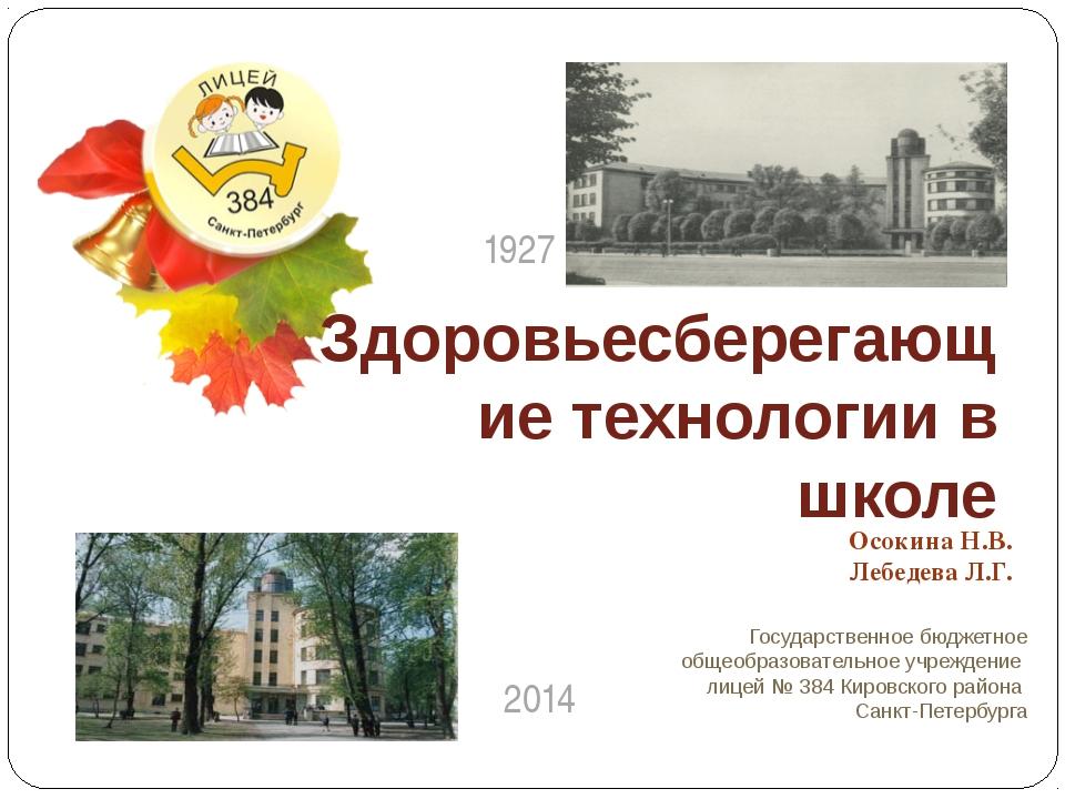 Государственное бюджетное общеобразовательное учреждение лицей № 384 Кировско...