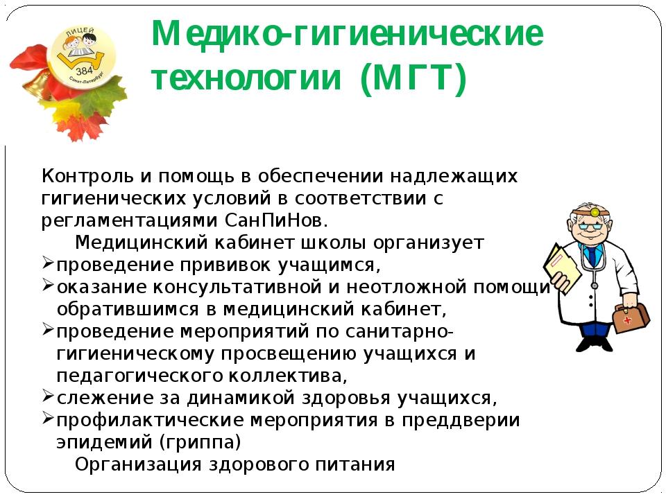 Медико-гигиенические технологии (МГТ) Контроль и помощь в обеспечении надлежа...