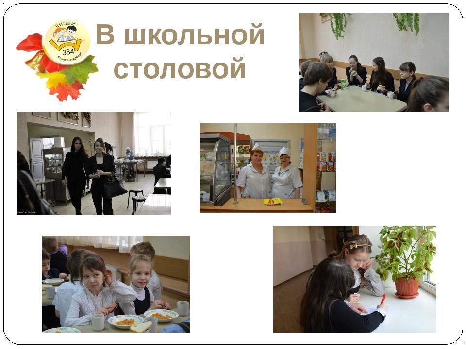 В школьной столовой