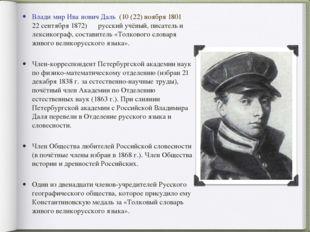 Влади́мир Ива́нович Даль (10 (22) ноября 1801― 22сентября 1872)― русский у