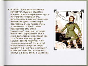 В 1836 г. Даль возвращается в Петербург. Пушкин радостно приветствовал возвра