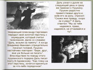 Даль узнал о дуэли на следующий день и сразу же приехал к Пушкину. Пушкин рад