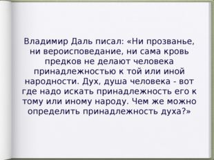 Владимир Даль писал: «Ни прозванье, ни вероисповедание, ни сама кровь предков