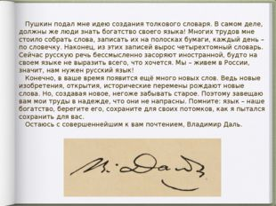 Пушкин подал мне идею создания толкового словаря. В самом деле, должны же лю