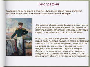 Биография Владимир Даль родился в посёлке Луганский завод (ныне Луганск) Екат