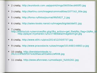 2 слайд. http://eurotools.com.ua/ppoint/imgs/56050ecd400f3.jpg 3 слайд. http:
