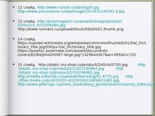 12 слайд. http://www.russist.ru/dal/big/9.jpg http://www.pravoslavie.ru/sas/i