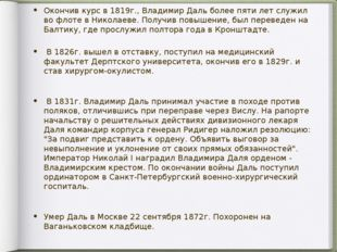 Окончив курс в 1819г., Владимир Даль более пяти лет служил во флоте в Николае