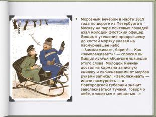 Морозным вечером в марте 1819 года по дороге из Петербурга в Москву на паре п