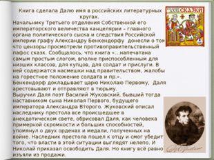 Книга сделала Далю имя в российских литературных кругах. Начальнику Третьего
