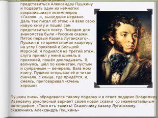 Владимир Даль решил представиться Александру Пушкину и подарить один из немно