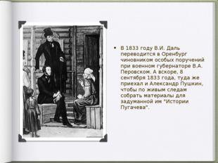 В 1833 году В.И. Даль переводится в Оренбург чиновником особых поручений при