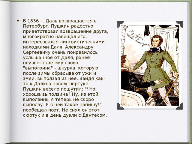 В 1836 г. Даль возвращается в Петербург. Пушкин радостно приветствовал возвра...