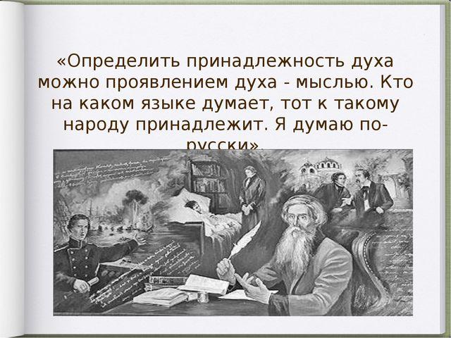 «Определить принадлежность духа можно проявлением духа - мыслью. Кто на каком...