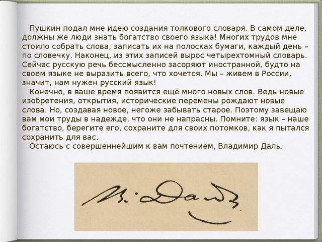 Пушкин подал мне идею создания толкового словаря. В самом деле, должны же лю...