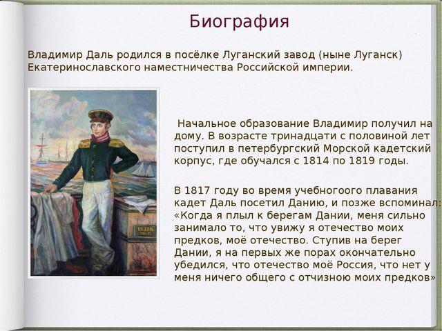 Биография Владимир Даль родился в посёлке Луганский завод (ныне Луганск) Екат...