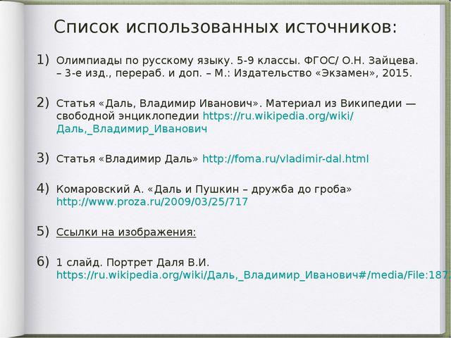 Список использованных источников: Олимпиады по русскому языку. 5-9 классы. ФГ...