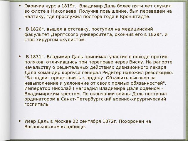 Окончив курс в 1819г., Владимир Даль более пяти лет служил во флоте в Николае...