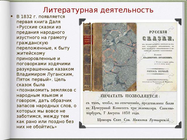 Литературная деятельность В 1832 г. появляется первая книга Даля «Русские ска...