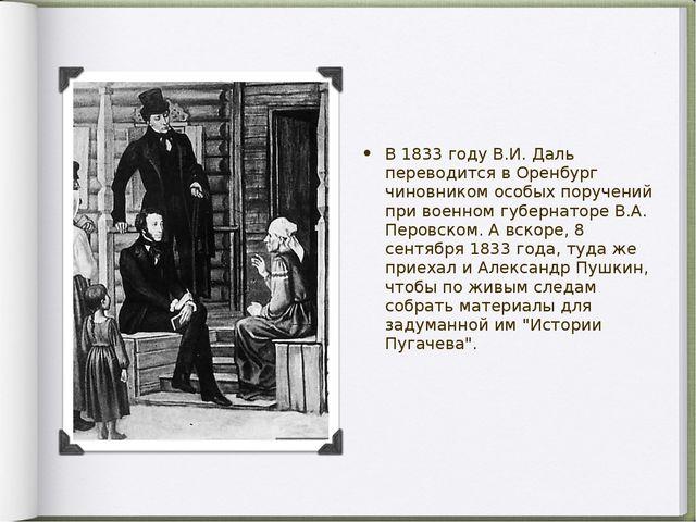 В 1833 году В.И. Даль переводится в Оренбург чиновником особых поручений при...