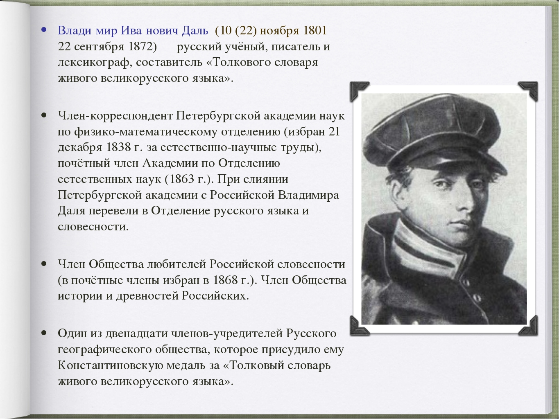 Влади́мир Ива́нович Даль (10 (22) ноября 1801― 22сентября 1872)― русский у...