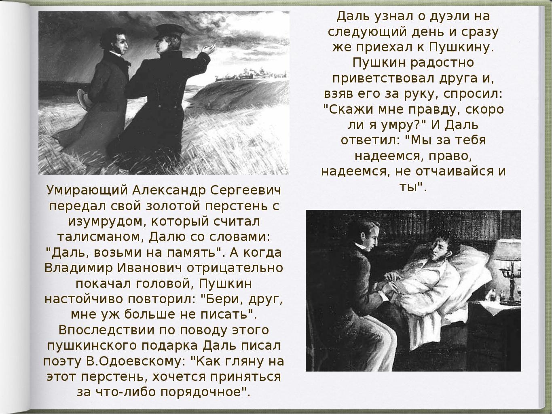 Даль узнал о дуэли на следующий день и сразу же приехал к Пушкину. Пушкин рад...