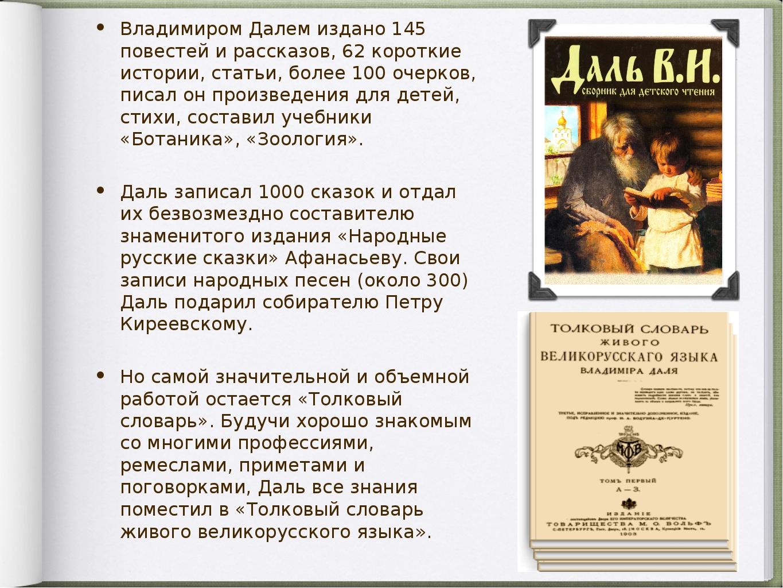 Владимиром Далем издано 145 повестей и рассказов, 62 короткие истории, статьи...