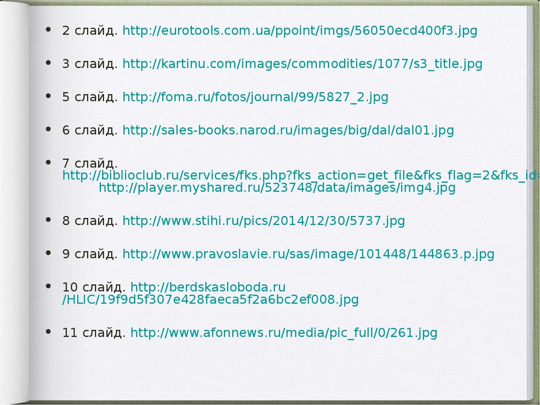 2 слайд. http://eurotools.com.ua/ppoint/imgs/56050ecd400f3.jpg 3 слайд. http:...