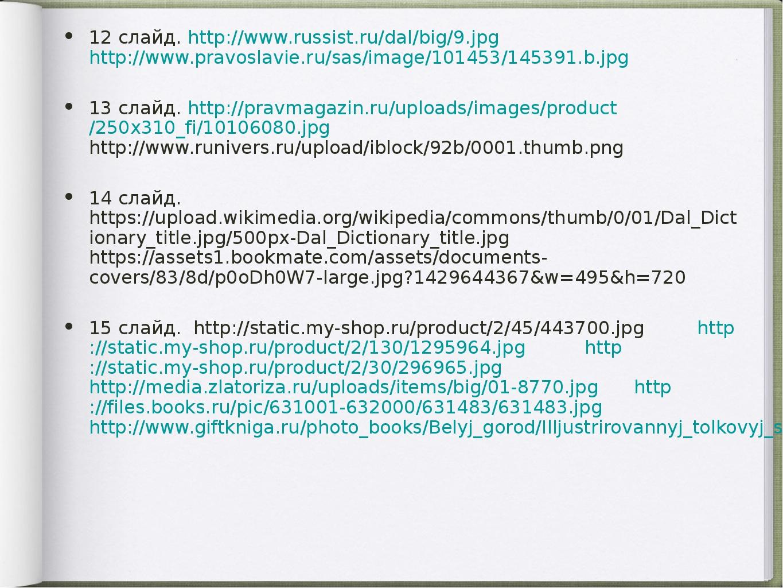 12 слайд. http://www.russist.ru/dal/big/9.jpg http://www.pravoslavie.ru/sas/i...