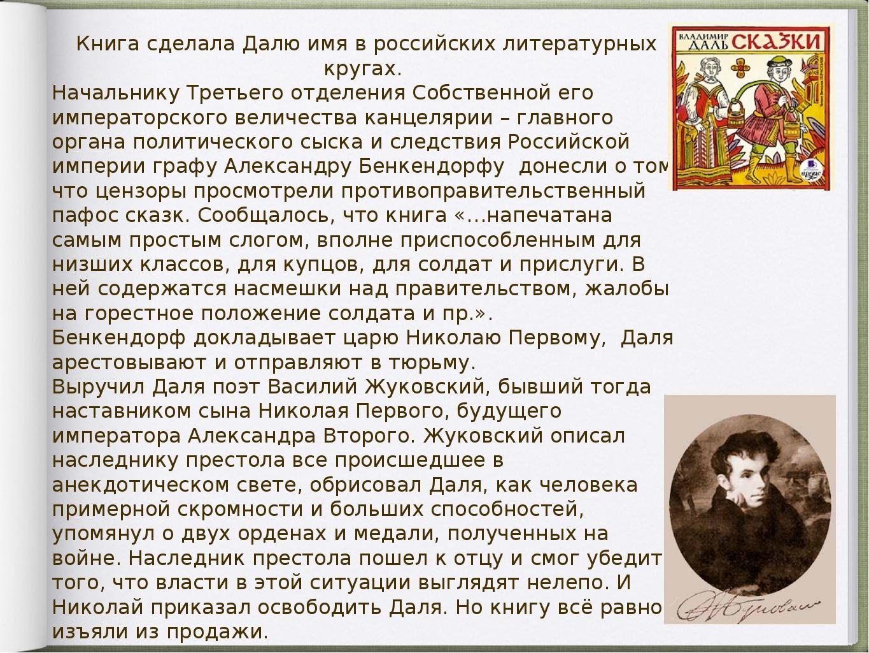 Книга сделала Далю имя в российских литературных кругах. Начальнику Третьего...
